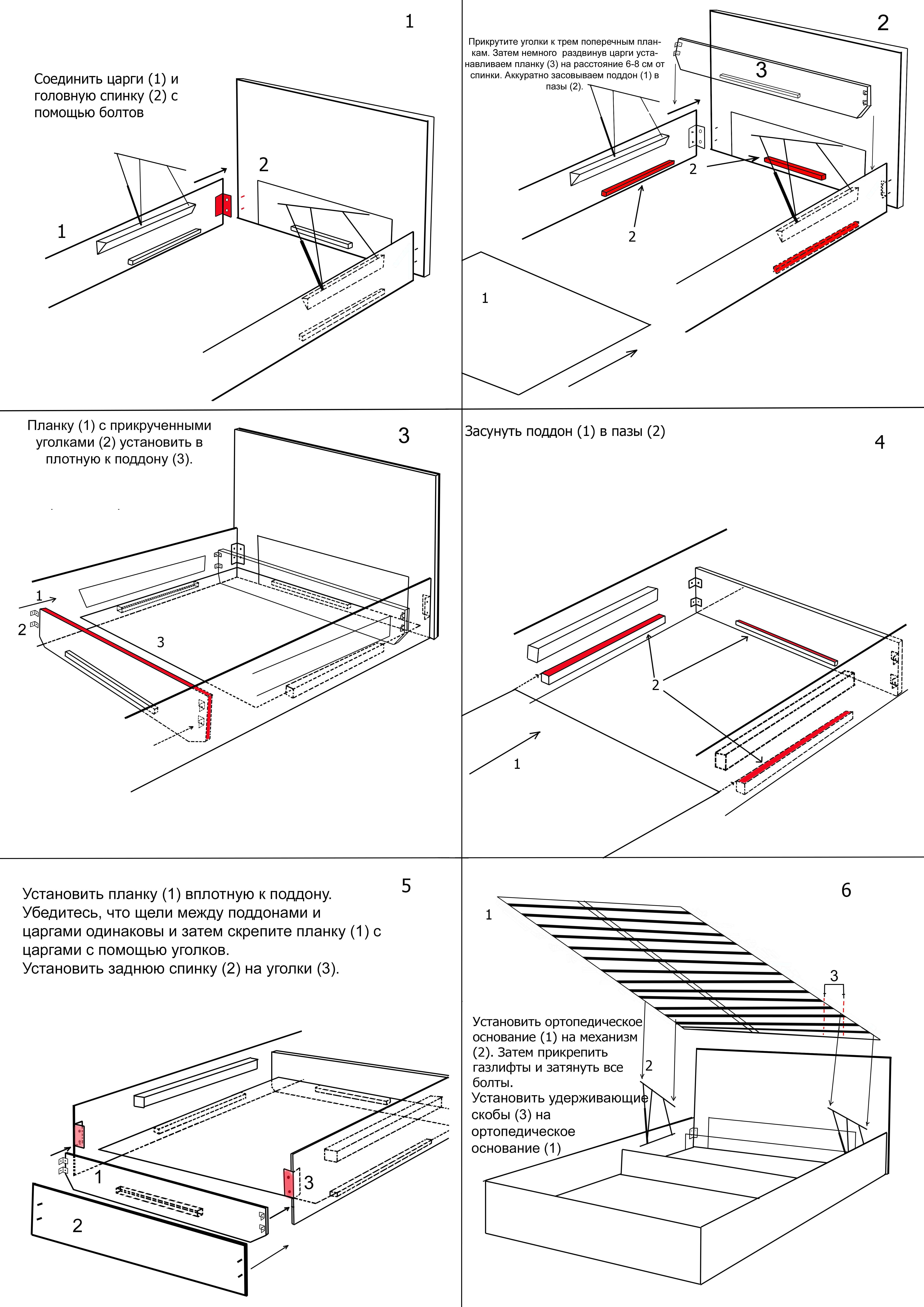 Схема сборки двуспальной кровати с подъемным механизмом